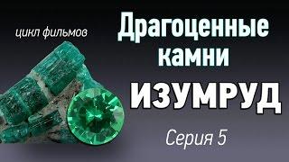 видео Камень берилл, его свойства, виды и характеристики
