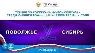 Хоккейный матч. 15.06.19. «Поволжье» - «Сибирь»
