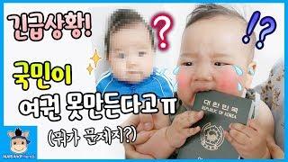 긴급상황! 국민이 여권 못 만들어 가족 해외여행 못 간다고?! (슬픔주의ㅠ) ♡ 꿀잼 국민 일상 밀착중계 여권 만들기 놀이 Vlog | 말이야와친구들 MariAndFriends