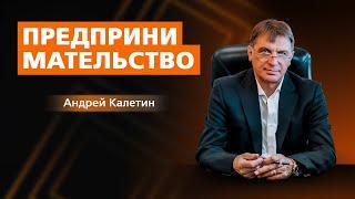 КАЛЕТИН АНДРЕЙ. Предпринимательство.