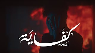 KOUZ1- KFAYA (Official Music Video) Prod By : Bachir Zairi