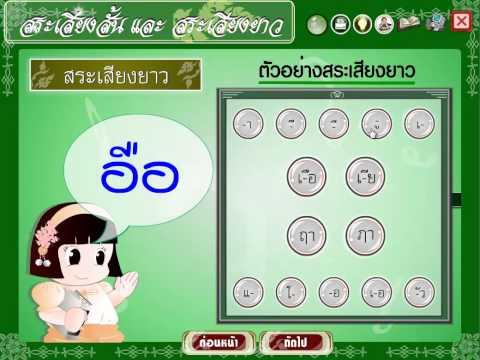 โปรแกรมสื่อการเรียนการสอน ภาษาไทย ป 2