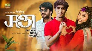 Download Video New Bangla Eid Natok 2018 | Sotta | ft Tawsif Mahbub, Toya, Shamol Mawla | HD1080p MP3 3GP MP4