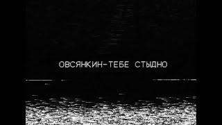 Овсянкин - Тебе стыдно (режиссер Алексей Флинт)