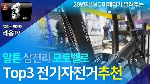 [전기자전거] 판매 TOP3 전기자전거 비교 추천~ 알톤 니모FD, 삼천리 팬텀마이크로, 모토벨로 테일지TX8 비교리뷰