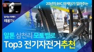[전기자전거] 판매 TOP3 전기자전거 비교 추천~ 알…