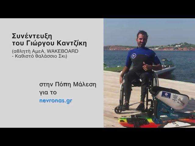 ΣΥΝΕΝΤΕΥΞΗ | Γιώργος Καντζίκης (Αθλητής ΑμεΑ Wakeboard - Καθιστό θαλάσσιο Σκι)