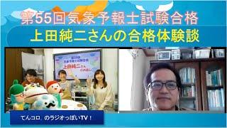 第55回気象予報士試験合格!上田さんのお話(ラジオっぽいTV!2761)<596>