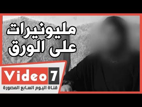 مليونيرات على الورق.. -اليوم السابع- يكشف: تنظيم عصابى استغل النساء الفقيرات ببورسعيد