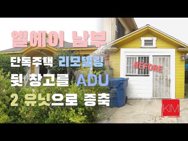 [김원석 부동산] 미국 South LA 단독주택 리모델링/플리핑 Before/ 뒷 차고 개조로 2 UNIT 만들기