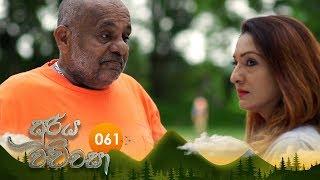Sooriya Wachchasa | Episode 61 - (2018-11-26) | ITN Thumbnail