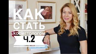 Как стать косметологом ч.2 (что почитать)