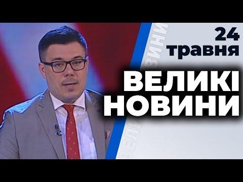 """Програма """"Великі новини"""" з Тарасом Березовцем від 24 травня 2020 року1"""