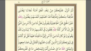 Ali İmran  Suresi 21. Sayfa KIRIK MEAL (154 - 157 Ayetler)