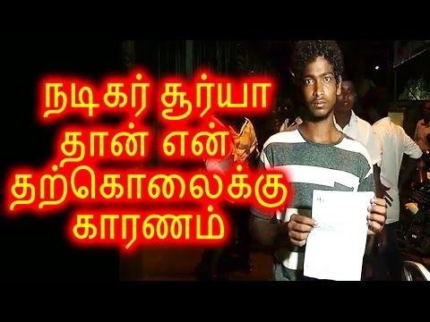 Actor Suriya Slaps Chennai Boy   Police Complaint Filed Against Tamil Actor   Updates