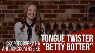 Tongue Twister Betty Botter Скороговорки на английском языке
