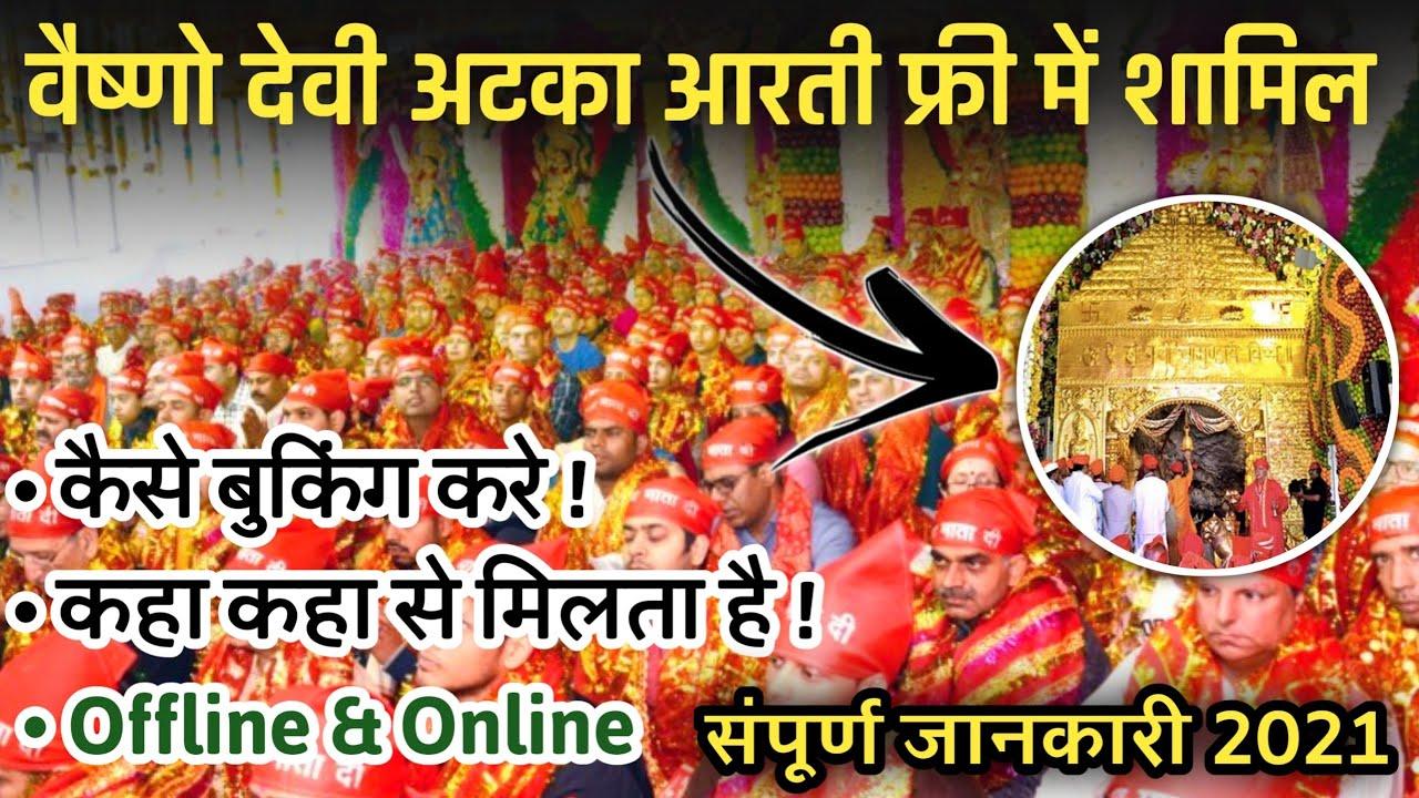 मां वैष्णो देवी के दिव्य आरती में कैसे शामिल हो ? How to Join the Divine Aarti of Maa Vaishno Devi