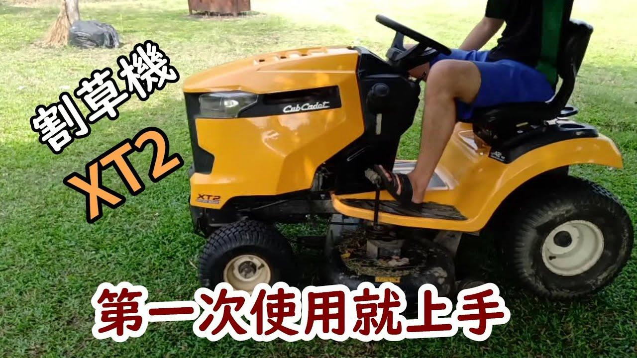 第一次使用割草機就上手 Cub Cadet XT2 Enduro series