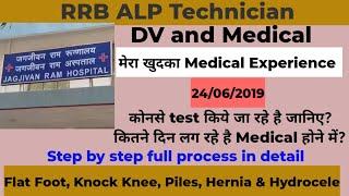 RRB ALP Technician Medical Exam 24/06/2019 | Mera Khudka Experience | RRB Mumbai |