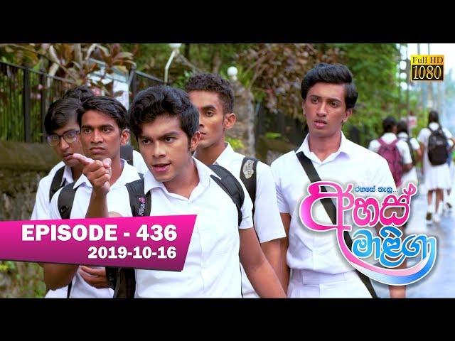 Ahas Maliga | Episode 436 | 2019-10-16