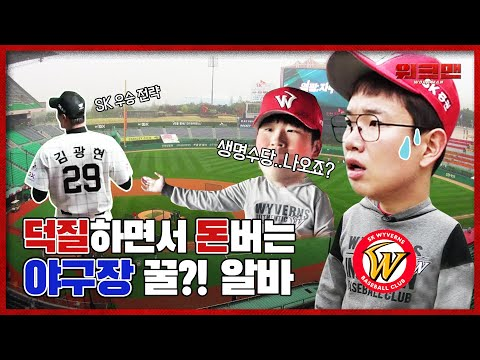 ?!(feat. SK) workman ep.2 (ENG SUB)