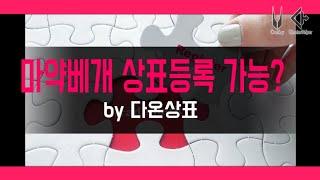 """다온상표 황보의 변리사-""""마약베개"""" …"""