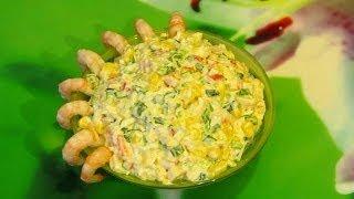 Крабовый салат с креветками -- Вкусно и Просто