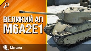 Танк M6A2E1 - Великий АП - от Murazor [World of Tanks]