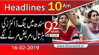 News Headlines | 10:00 AM | 16 February 2019 | 92NewsHD