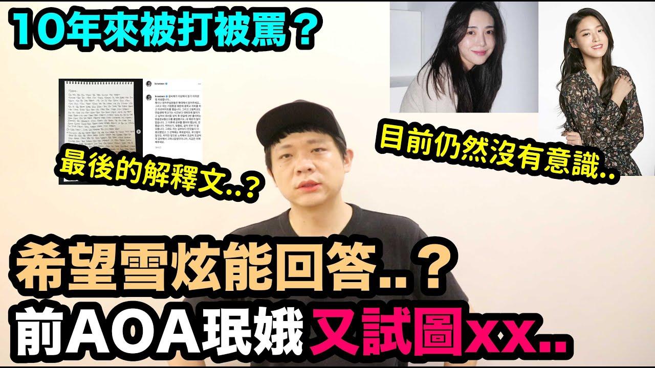 希望雪炫能回答?前AOA珉娥上傳解釋文後極端選擇..目前仍然沒有意識..| DenQ