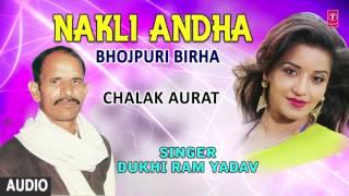 NAKLI ANDHA ( CHALAK AURAT ) | BHOJPURI BIRHA AUDIO SONGS| SINGER - DUKHI RAM YADAV | HAMAARBHOJPURI