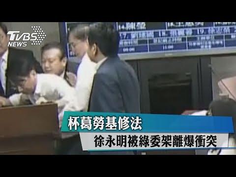 杯葛勞基修法 徐永明被綠委架離爆衝突