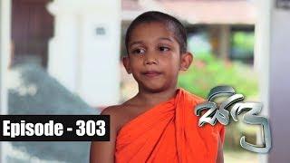 Sidu | Episode 303 04th October 2017 Thumbnail