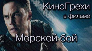 КиноГрехи в фильме Морской бой | KinoDro