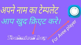 How to create name template।। For avee player tutorial।। By Technical Boy