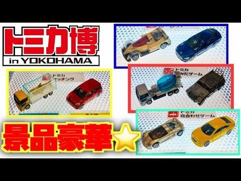 金色サメ運搬トラック欲しい笑 トミカ博inYOKOHAMA 横浜 イベントモデルもアトレクション景品もゴージャスなレポートが届いたのでお知らせ☆メッキじゃない車両も魅力的ミキサー車もいいねぇ