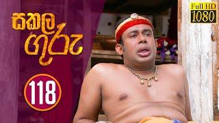 Sakala Guru | සකල ගුරු | Episode - 118 | 2020-07-13 | Rupavahini Teledrama Thumbnail