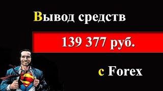 Вывод средств с Forex 139 377 руб