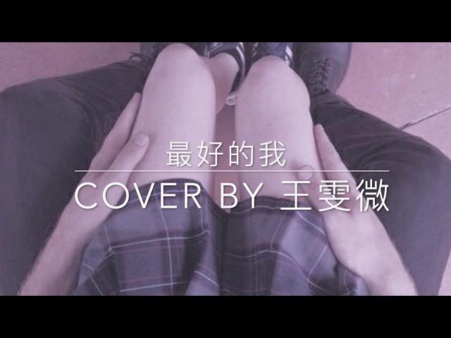 王雯微-最好的我  lyric video【歌词视频】Cover: 房祖名&龚芝怡