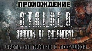 S.T.A.L.K.E.R. Shadow of Chernobyl ЂЂЂ11 Тайник с ловушкой