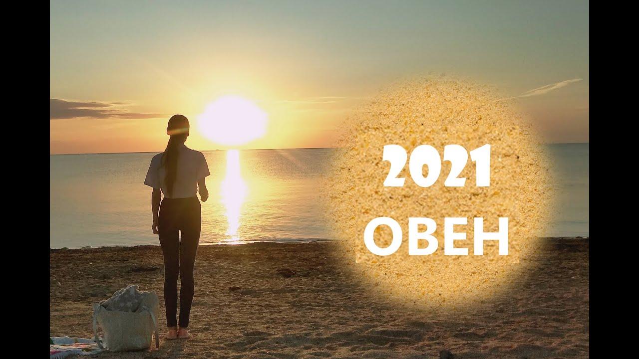 Гороскоп Овен 2021 ЗНАЙ! / План-прогноз Tais Star