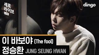 [SERO live] Jung Seung Hwan - The Fool