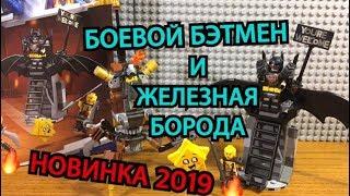 🔥 Обзор Горячей Новинки 2019 года 🔥 Набор Лего 70836 Лего Фильм 2 - Боевой Бэтмен и Железная Борода