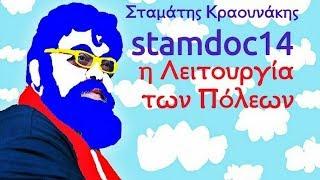 Σταμάτης Κραουνάκης - Όταν Έχω Εσένα | Stamatis Kraounakis - Otan Eho Esena (Official Audio)