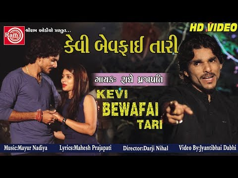 Kevi Bewafai Tari ||Radhe Prajapati ||HD Video||New Gujarati Song 2018