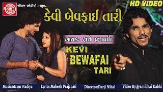 Kevi Bewafai Tari   Radhe Prajapati   HD   New Gujarati Song 2018