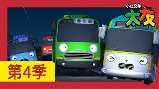 太友 第4季 第22集 l 鬧鬼驚魂記  l 小公交車太友 | 兒童漫畫 | 幼兒漫畫 | 兒童卡通 | 幼兒卡通 | 兒童小電影