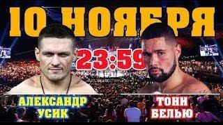 Александр УСИК - Тони БЕЛЬЮ. Большой бокс