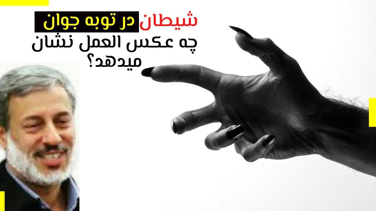 شیطان و توبه جوان | شیخ محمد صالح پردل