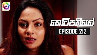 Kotipathiyo Episode 212  || කෝටිපතියෝ  | සතියේ දිනවල රාත්රී  8.30 ට . . . Thumbnail